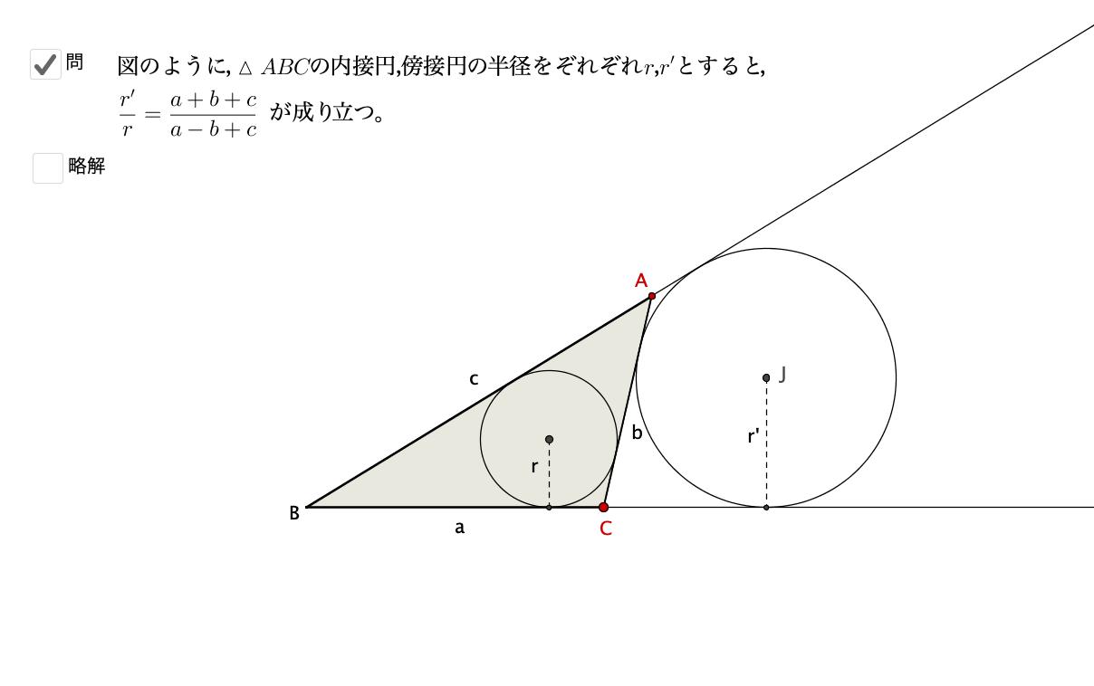 接 の 半径 円 内